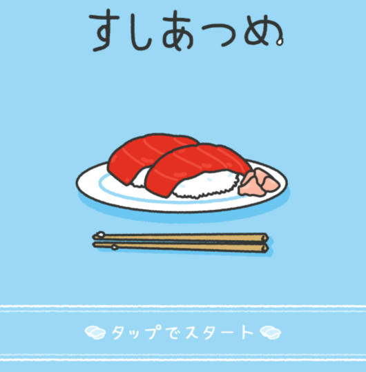 すしあつめ-MERGE SUSHI-のトップ画面