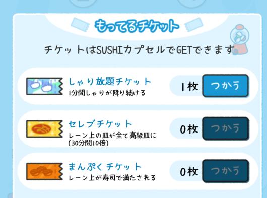 すしあつめ-MERGE SUSHI-のゲーム画面