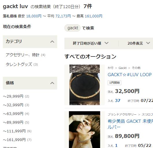 ヤフオクの「gackt luv」での検索結果