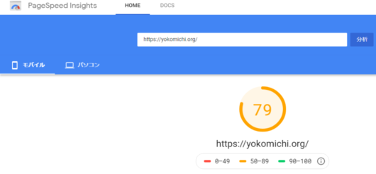 PageSpeed Insightsサイトスピード分析結果